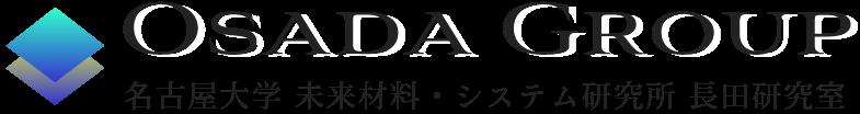 名古屋大学 未来材料・システム研究所 長田研究室